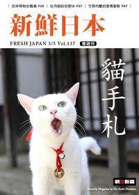 新鮮日本 [中日文版] 2014/03/05 [第137期] [有聲書]:貓手札
