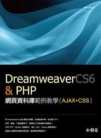 Dreamweaver CS6 & PHP網頁資料庫範例教學:AJAX+CSS