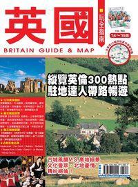英國玩全指南. 2014-2015版