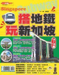 搭地鐵玩新加坡.