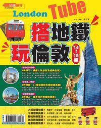 搭地鐵玩倫敦.