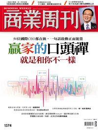 商業周刊 2014/03/17 [第1374期]:贏家的口頭禪 就是和你不一樣