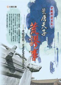 荒唐天子荒謬事:中國歷史:荒唐天子與荒謬天子