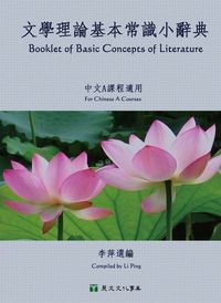 文學理論基本常識小辭典