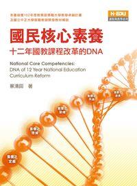 國民核心素養:十二年國教課程改革的DNA