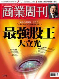 商業周刊 2014/03/24 [第1375期]:最強股王 大立光