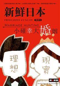 新鮮日本 [中日文版] 2014/04/02 [第139期] [有聲書]:小確幸大婚姻