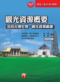 觀光資源概要:包括台灣史地.觀光資源維護