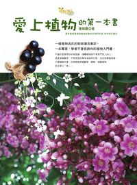 愛上植物的第一本書