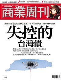 商業周刊 2014/04/21 [第1379期]:失控的台灣債