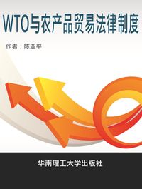 WTO與農產品貿易法律制度