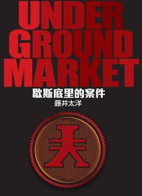 Underground market:歇斯底里的案件