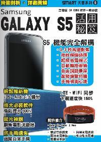 Galaxy S5活用祕笈
