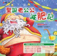 聖誕老公公減肥記