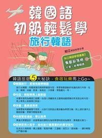 韓國語初級輕鬆學 [有聲書]:旅行韓語
