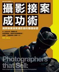 攝影接案成功術:揭開專業接案攝影師的賺錢秘密