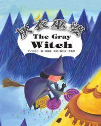 The gray witch [有聲書]