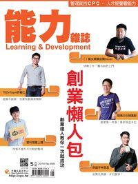 能力雜誌 [第699期]:創業懶人包
