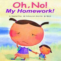 Oh- no! my homework! [有聲書]