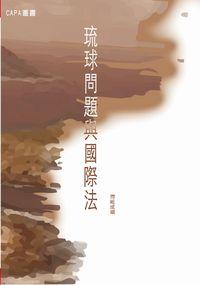 琉球問題與國際法
