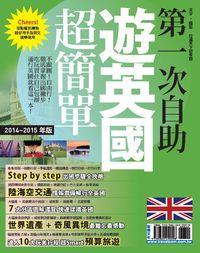 第一次自助遊英國超簡單. 14-15版