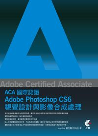 Adobe Certified Associate(ACA)國際認證:Adobe Photoshop CS6視覺設計與影像合成處理