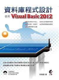 資料庫程式設計:使用Visual Basic 2012
