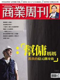 商業周刊 2014/05/19 [第1383期]:幫傭媽媽教我的億元翻身術
