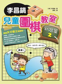 李昌鎬兒童圍棋教室. 2- 初階篇