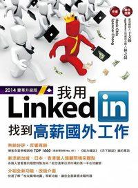 我用LinkedIn找到高薪國外工作