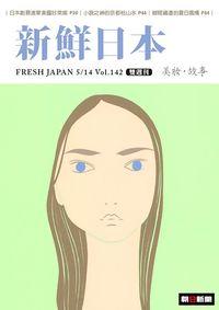 新鮮日本 [中日文版] 2014/05/14 [第142期] [有聲書]:美妝.故事