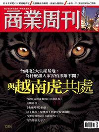 商業周刊 2014/05/26 [第1384期]:與越南虎共處