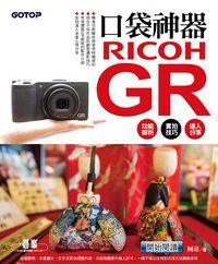口袋神器Ricoh GR:功能解析x實拍技巧x達人分享