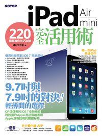 iPad Air/iPad mini完全活用術:220個超進化技巧攻略