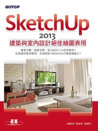 SketchUp 2013建築與室內設計絕佳繪圖表現