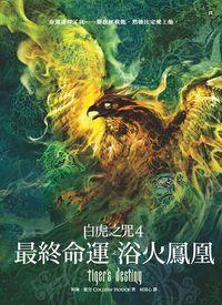 白虎之咒. 4- 最終命運之浴火鳳凰