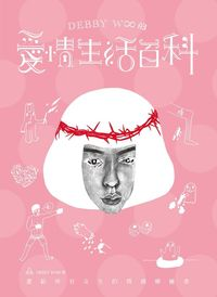 Debby Woo的愛情生活百科:畫給所有女生的情感療癒書