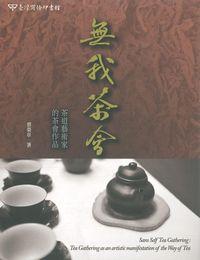 無我茶會:茶道藝術家的茶會作品
