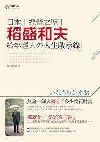 日本「經營之聖」稻盛和夫給年輕人的人生啟示錄