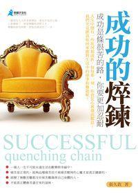 成功的焠鍊:成功是條很苦的路-你要更加忍耐