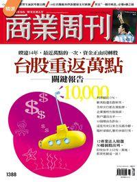 商業周刊 2014/06/23 [第1388期]:台股重返萬點