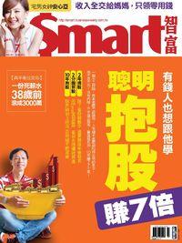 Smart智富月刊 [第191期]:聰明抱股賺7倍