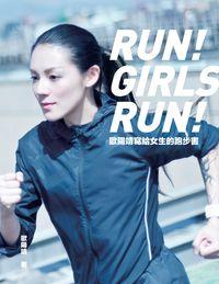 歐陽靖寫給女生的跑步書