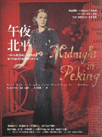 午夜北平:一樁19歲英國女子的謀殺案如何糾纏著搖搖欲墜的舊中國