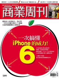 商業周刊 2014/07/14 [第1391期]:一次搞懂iPhone 6的威力!