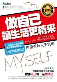 做自己-讓生活更精采