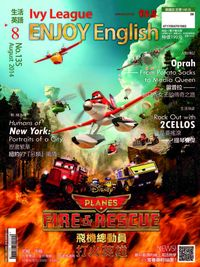 常春藤生活英語雜誌 [第135期] [有聲書]:飛機總動員 打火英雄
