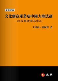 文化創意產業與中國大陸法制:以音樂產業為中心