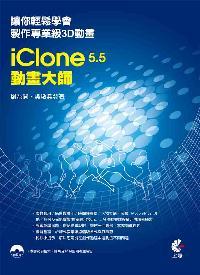 iClone5.5動畫大師:讓你輕鬆學會製作專業級3D動畫