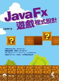 JavaFx遊戲程式設計
